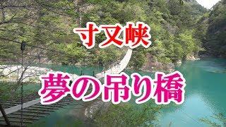 静岡観光スポット寸又峡夢の吊り橋を渡った。