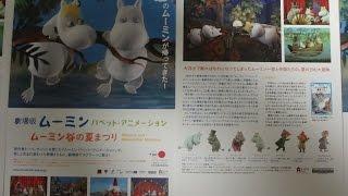 劇場版ムーミンパペット・アニメーション~ムーミン谷の夏まつり~2009映画チラシ