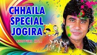 CHHAILA SPECIAL JOGIRA - Holi Bhojpuri Video Songs Jukebox - SUNIL CHHAILA BIHARI