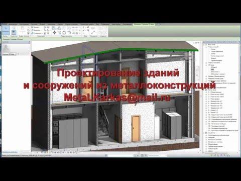 Проектирование зданий из металлоконструкций. Состав полного проекта КМ и КМД