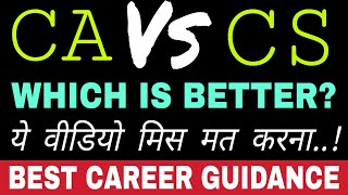 CA Vs CS Which is Better After 12th/Graduation? | Best Career Guidance by Sunil Adhikari |