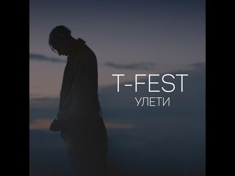 T-Fest — Улети