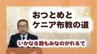 【体験を語る】中隈 禎昌・宮ノ陣分教会長「いかなる難もみなのがれるで」