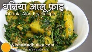 Dhaniya Aloo Recipe – Hara Dhaniya Aloo Ki Sabji – Potato Coriander Fry