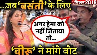 हेमा मालिनी के लिए चुनाव प्रचार करने मथुरा पहुंचे धर्मेंद्र । INDIA NEWS VIRAL