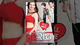 LUV SAB | New Nepali Superhit Full Movie 2016 | Samyam Puri, Karishma Shrestha, Salon Basnet