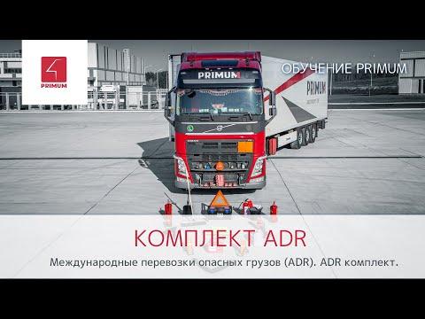 Обучение PRIMUM| Международные перевозки опасных грузов (ADR). ADR комплект.