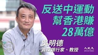 吳明德(62):(中文字幕) 反送中運動幫香港賺28萬億;海洋公園問題不需要54億可解決  方案勝「明日大嶼」;DSE歷史科考題爭議 中共想重推國民教育 | 2020年5月16日 | 珍言真語 梁珍