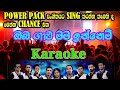 Oba Gawa Mama Innemi (Karaoke) With Lyrics ~Without Voice Milton Mallwarachchi