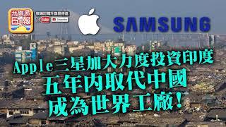 6.6 A1頭條【撤離中國】Apple三星加大力度投資印度:五年內取代中國成為世界工廠!