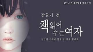 라디오 [책읽어주는 여자] 다시 듣기 NO CUT │ 2016.10.18 │실시간│초코붕어빵│