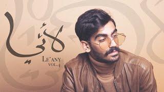 تحميل اغاني Le'any - Hassan AlAttar (Vol.4) | 2018 لأني - حسن العطار MP3