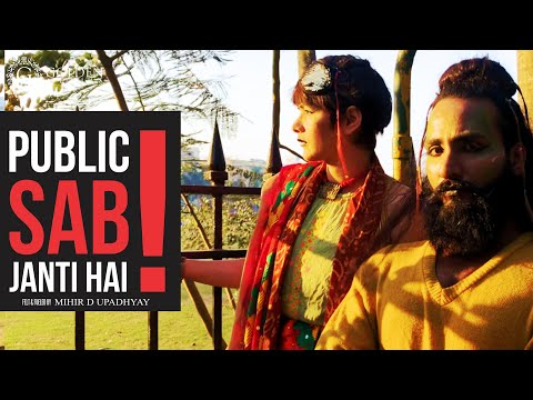 पब्लिक सब जानती है | Public Sab Janti Hai ft. Ashim Kemson & Kiara Khantwal | The Short Cuts