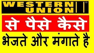 how to transfer money via western union in india (in hindi)