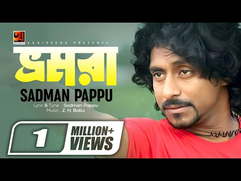 Download Bhromora   Sadman Pappu   New Bangla Song 2017   Official lyrical Video HD Mp4 3GP Video and MP3
