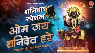 ॐ जय शनिदेव हरे | Om Jai Shani Dev Hare