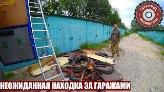 НЕОЖИДАННАЯ НАХОДКА ЗА ГАРАЖАМИ | СКЛАД ВРЕМЕН СССР