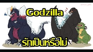 Godzilla รักเป็นหรือไม่? [Art Talkative]