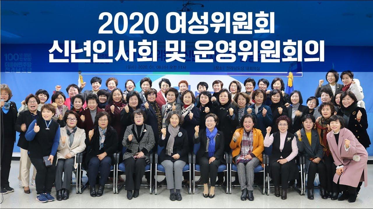 2020 여성위원회 신년인사회 및 운영위원회의