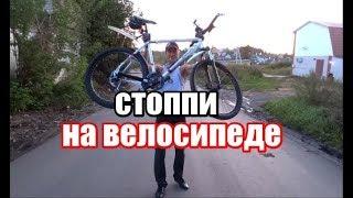 ответ Владу 1000рр, стоппи 10 метров на велосипеде