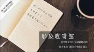 身材胖了怎麼穿?20170803陳麗卿老師專訪.教育電台【形象咖啡館】