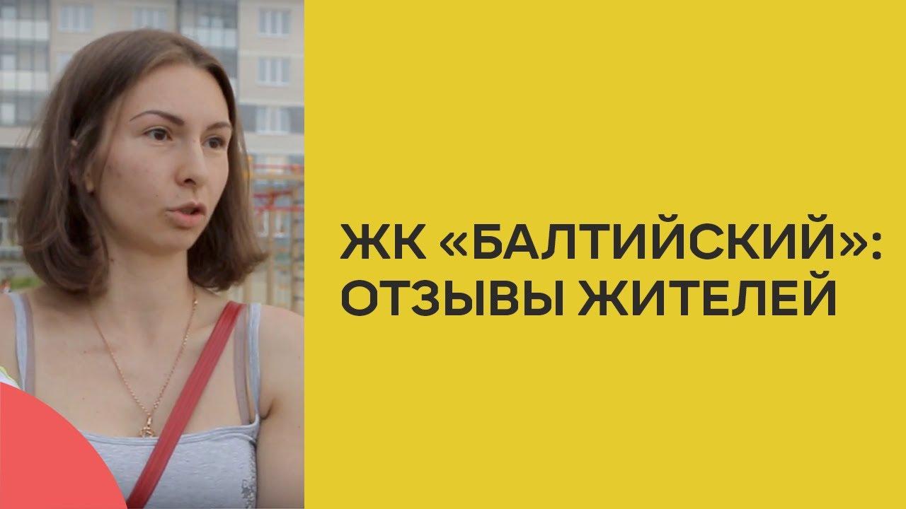 Видео ЖК Балтийский