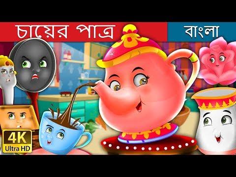 চায়ের পাত্র | Bangla Cartoon | Bengali Fairy Tales