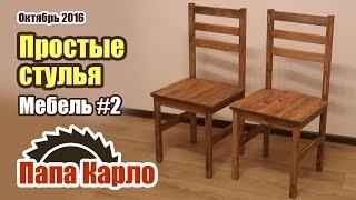 Как сделать деревянный стул. Мебель своими руками #2