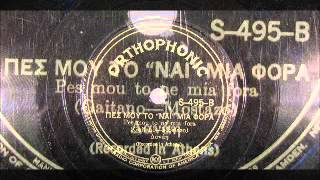 Vintage Greek Music - PES MOU TO NE MIA FORA