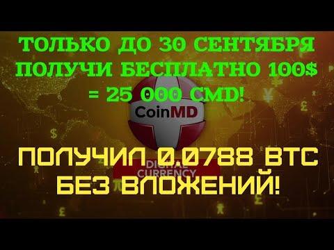 CoinMD | Компания платит БЕЗ ВЛОЖЕНИЙ! Вывод получен: + BTC 0.0788 | Обзор по кабинету