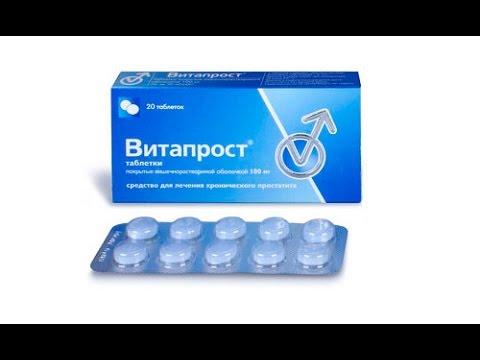 Таблетки от простатита эффективные