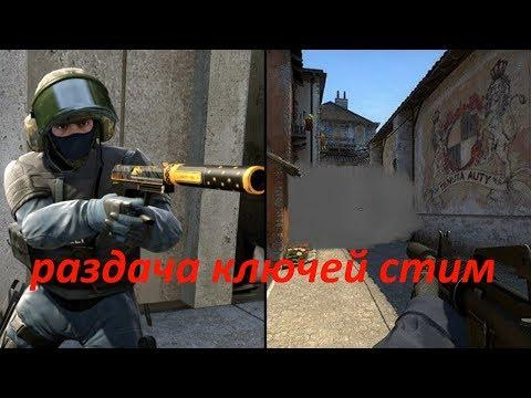Counter-Strike: Global Offensive раздача ключей steam