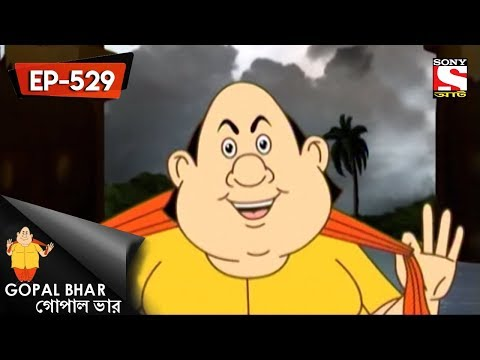 gopal bhar bangla                           episode 529 gaml