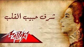 اغاني حصرية Sharraf Habib El Qalb - Umm Kulthum شرف حبيب القلب - ام كلثوم تحميل MP3