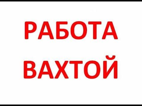 Работа в Москве вахтовым методом - как не стать жертвой мошенников