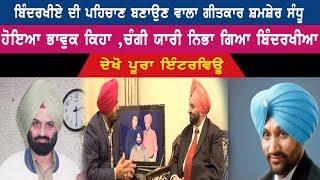 Shamsher Sandhu | Exclusive Interview | Ru-Ba-Ru | Channel Punjabi