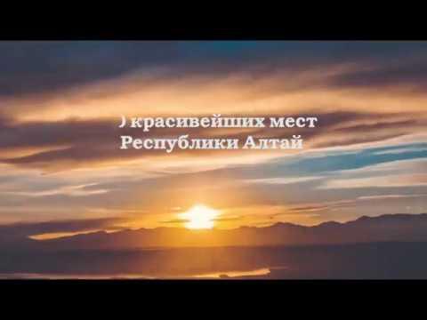 ТОП-20 красивейших мест Республики Алтай