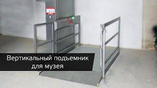 ВидеообзорПодъемник для инвалидов FIS250-3