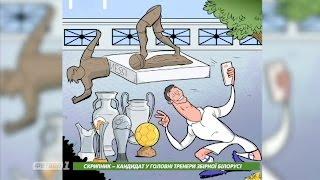 Известный карикатурист высмеял Месси
