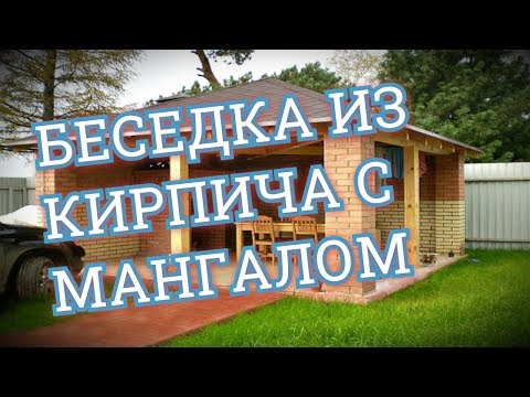 БЕСЕДКА ИЗ КИРПИЧА С МАНГАЛОМ ИДЕИ И ДИЗАЙН СВОИМИ РУКАМИ