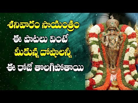 ఈ రోజు సాయంత్రం ఈ పాటలు వింటే మీ దోషాలు అన్ని తొలగిపోతాయి || Lord Venkateswara songs in telugu