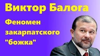 """Виктор Балога - феномен закарпатского """"божка"""""""