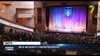 В Одесі і області відзначають день місцевого самоврядування