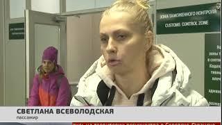 Несуществующие рейсы. Новости 12/12/2018 GuberniaTV