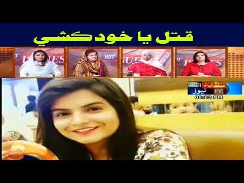 Hot Issues - Nusrat Sehar Abbasi - 17 September 2019