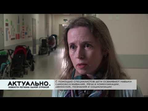 Актуально Псков /13.10.2020