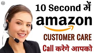 How to call amazon customer care toll free number | Amazon Customer Care se kaise baat kare