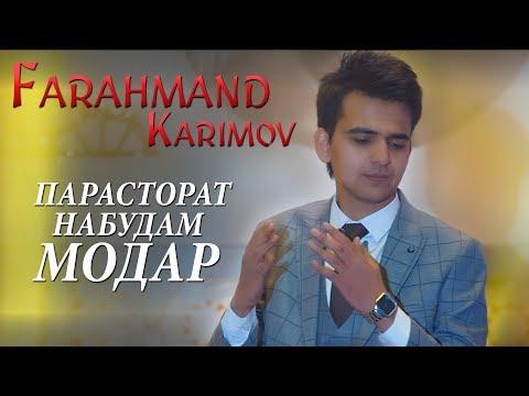 Фарахманд Каримов - Модар (Клипхои Точики 2020)