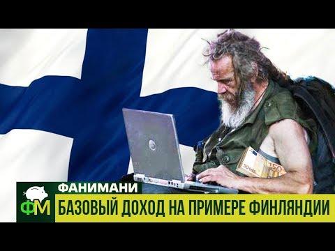 , title : 'Базовый доход: почему провалился финский эксперимент? // Фанимани'