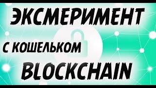 Эксперимент с кошельком Blockchain